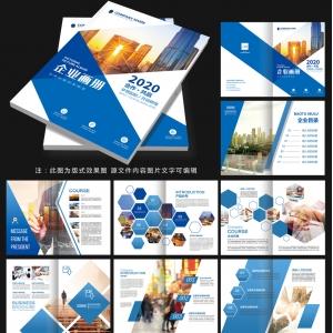 企业画册、宣传册示例