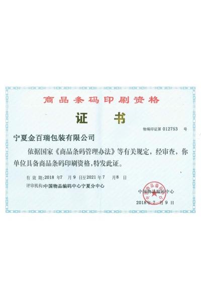 条码印刷许可证